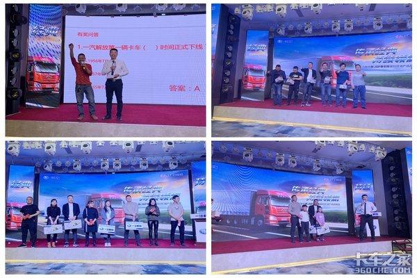 一汽解放新J6P牵引车产品品鉴会襄阳站