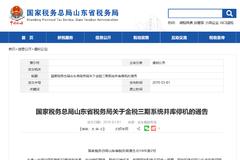 重要通知:山东省21日起暂停办理购置税