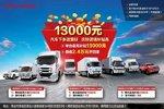 庆铃五十铃KV600下乡最高补贴1.3万元