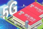 国内首个 京东建设5G智能物流示范园区