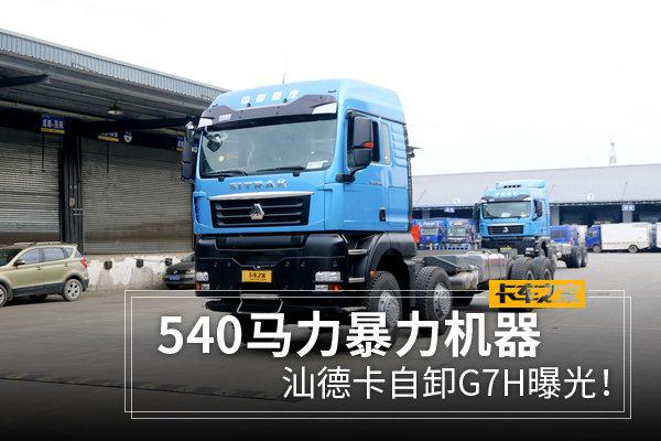 540�R力暴力�C器汕德卡自卸G7H曝光!