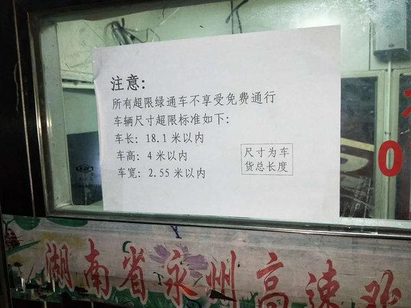 湖南永州:�高超4米不享受�G通免�M
