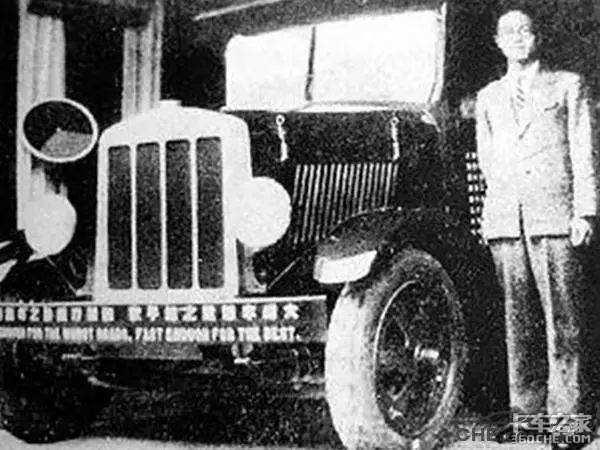时势造卡车(1)民国期间首次造车热潮