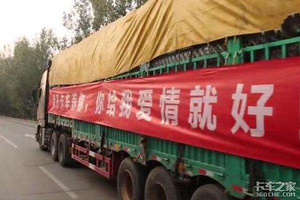 中国没卡车文化?万能'大横幅'了解一下