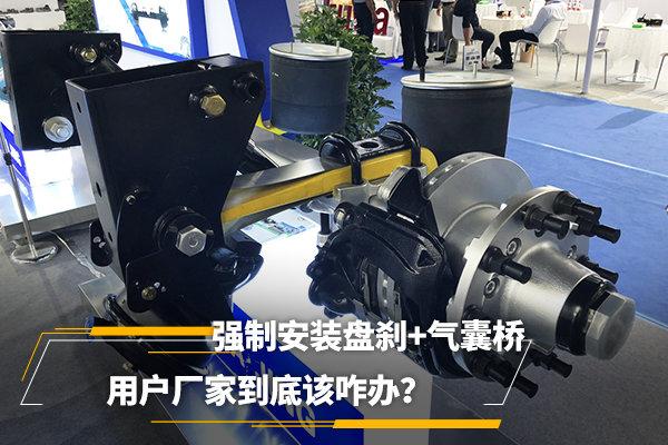 强制安装盘刹气囊桥用户厂家该咋办?