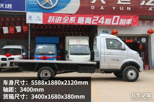 底盘接近轻卡标准配3.4米货箱的金杯T50还配倒车影像