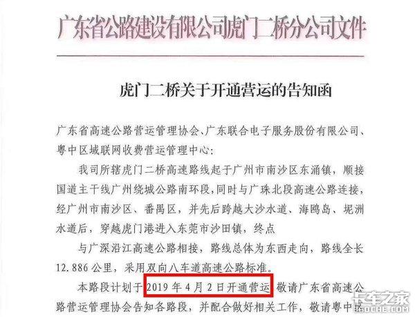 告别拥堵虎门二桥将于4月2日正式通车