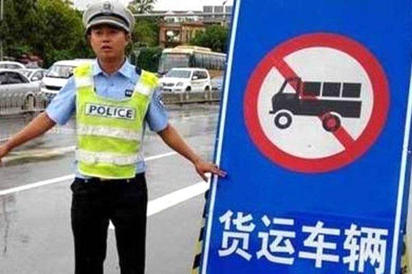 4月3日起西安长安区载货汽车、挂车等车辆限行政策调整!