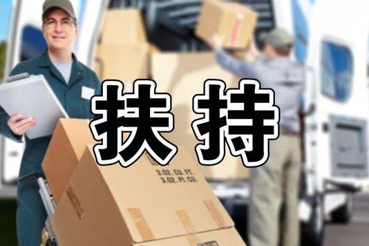 2019农业政策红利:农村物流电商获扶持