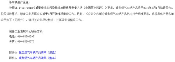 7月1日起国六实施,待整改车企名单曝光