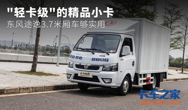 '轻卡级'的精品小卡,东风途逸3.7米厢车够实用