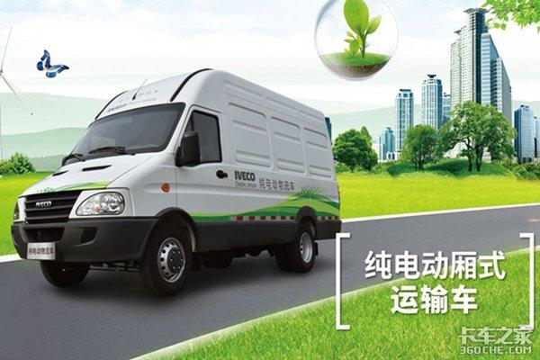 你想要的新能源货车我们都有新能源物流车租满3年送车租售期间送保养