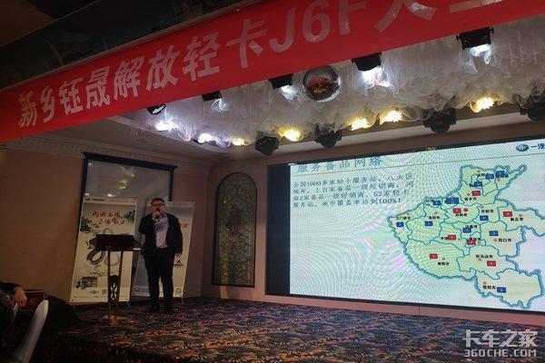 解放轻卡J6F产品推介会新乡站成功举行