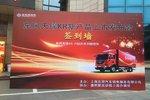 东风天锦KR 六缸机系列新品发布上海站