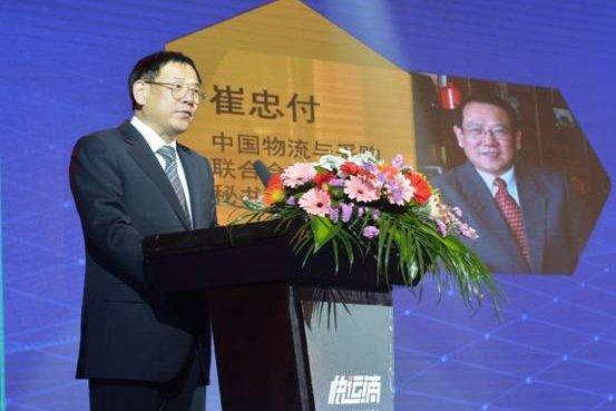 第27批物流企业授牌大会已在福州召开