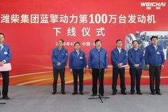 潍柴集团蓝擎动力第100万台发动机下线