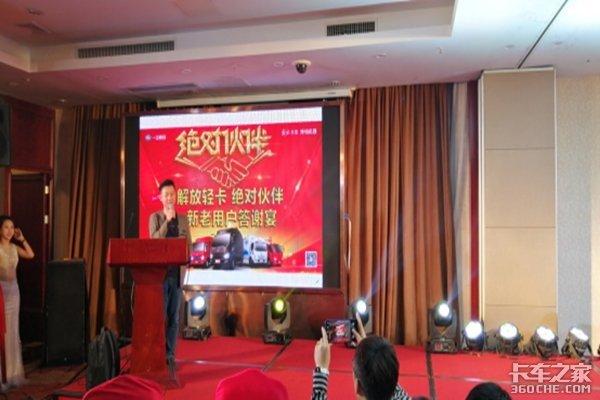 绝对伙伴共赢未来2019解放高端轻卡新春答谢会漳州站