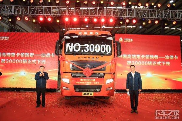 中国重汽汕德卡第30000辆下线开启高端重卡行业新里程