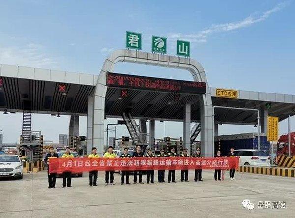 岳阳高速公路入口治超集中整治工作已正式启动