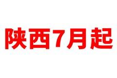 陕西7月起实施国六 将淘汰6.5万老旧车