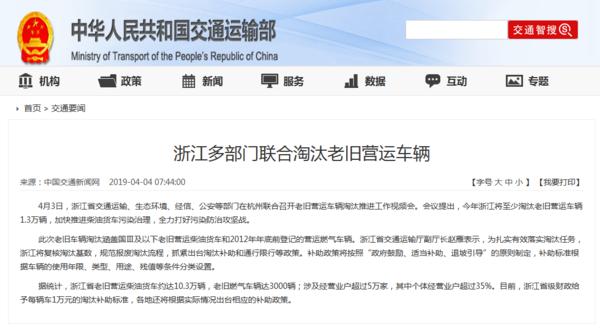 今年浙江至少淘汰1.3万辆国三及以下柴油车每辆给予1万元的淘汰补助