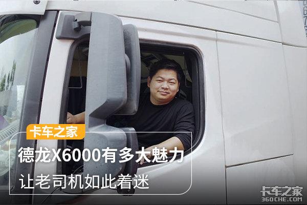 德龙X6000有多大魅力?让老司机没看见实车就要买