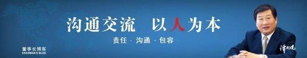 谭旭光博客正式开通,称将用生命捍卫集团目标实现