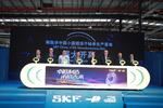 斯凯孚中国小圆锥滚子轴承生产基地开业