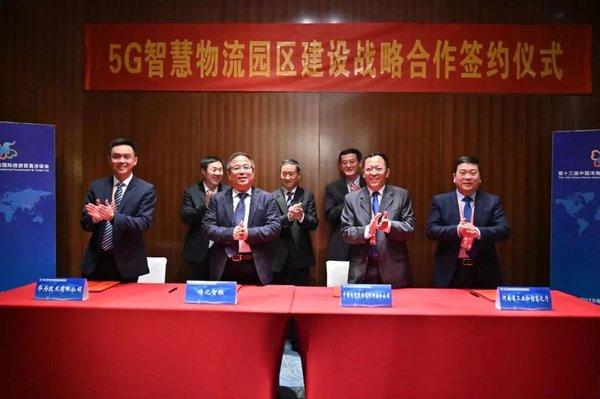 河南首个5G智慧物流园区明年有望试运营