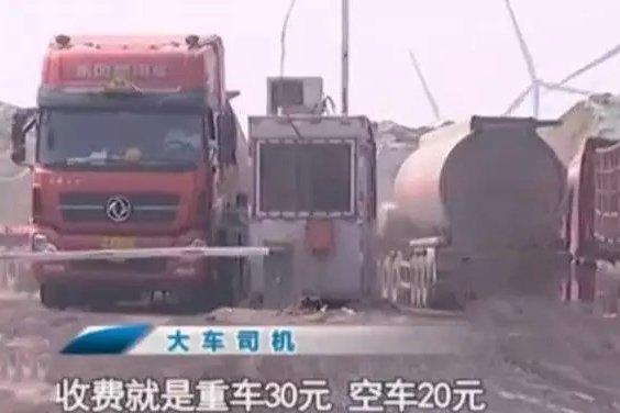 非法设卡两头堵路村民日收入过万!货车司机都包月付!