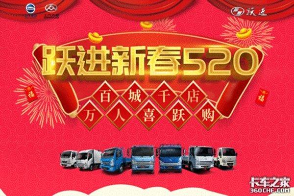跃进百城千店万人喜跃购南京站16日开启