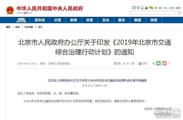 """北京2019年治理计划:5类货品""""公转铁"""",大力管控外埠高排放货车"""