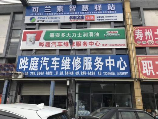 开启尿素加注新时代,卡家可兰素江苏智慧驿站开业
