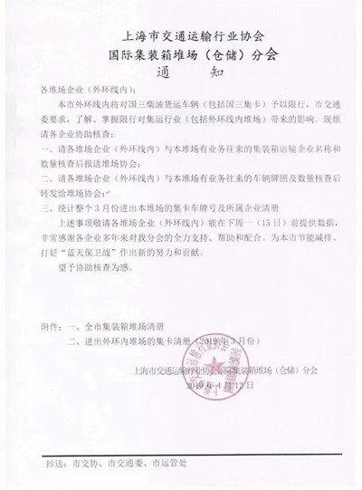 真来了上海外环线内国三柴油车将限行