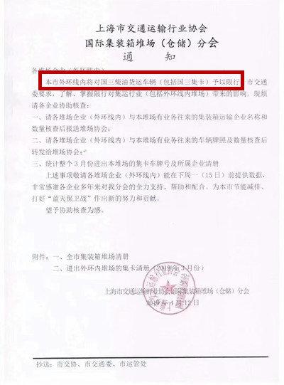 真来了!上海外环线内国三柴油车即将限行