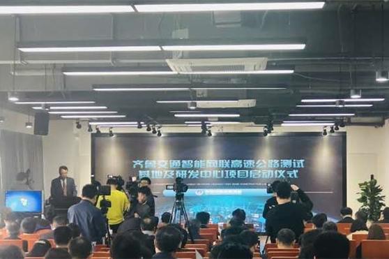 山东省:建设智能网联高速公路测试基地