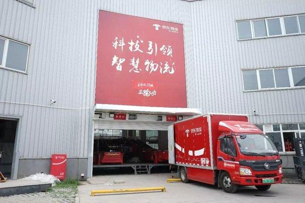 刘强东:京东物流去年亏超28亿取消底薪只为活下去