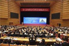 第八届内燃机技术国际研讨会 在京召开