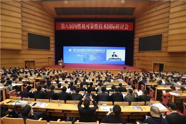第八届内燃机可靠性技术国际研讨会在京召开