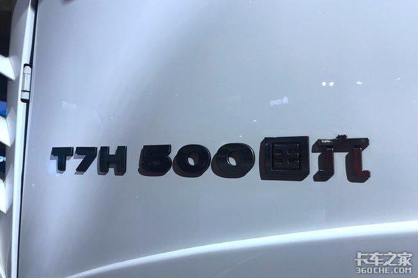 【上海车展】重汽T7H:500马力、AMT不是重点,国六才是!