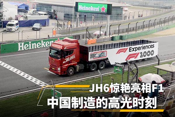 解放卡�JH6亮相F1�道,打下中��烙印