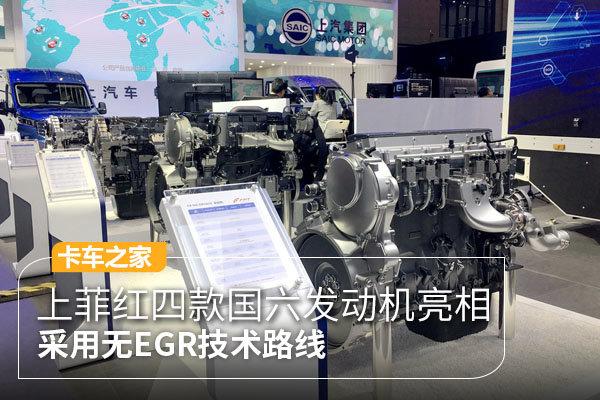 【上海车展】上菲红四款国六发动机亮相