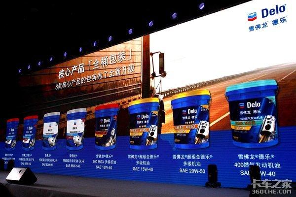 雪佛龙德乐品牌转换全新产品包装上市