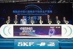 斯凯孚:加强与中国市场的合作与联动性