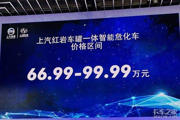 【上海车展】售66.99-99.99万上汽红岩杰狮车罐一体智能危化车发布