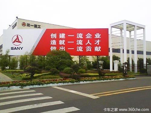 三一重工:聘任易小刚、赵想章为公司高级副总裁