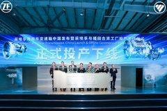 采埃孚福田合资工厂投产 3款变速箱下线
