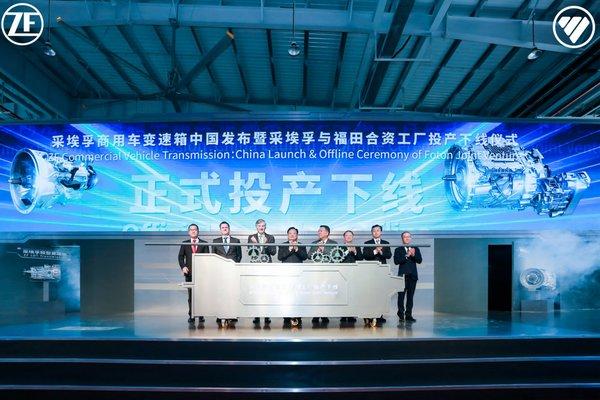 采埃孚福田合资工厂投产传胜12挡自动变速箱下线