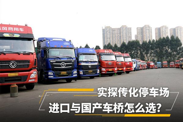实探传化停车场进口与国产车桥你选哪个?高级货越来越多