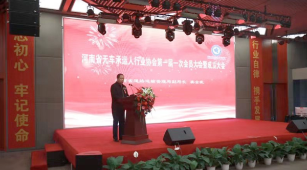 全国首家无车承运人行业协会在河南成立